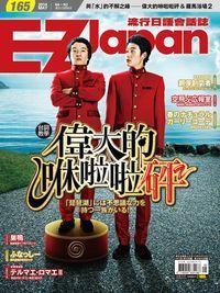 EZ Japan流行日語會話誌 [NO.165] [有聲書]:偉大的咻啦啦砰