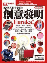 改變人類生活的創意發明Eureka! [有聲書]:EZ TALK總編嚴選特刊