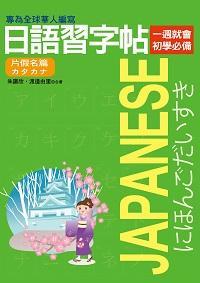 日語習字帖:片假名篇カタカナ