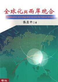 全球化與兩岸統合