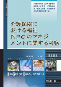 日本介護保險制度下福祉NPO之經營管理 = 介護保険における福祉NPOのマネジメントに関する考察