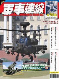 軍事連線 [第94期]:新世紀電子攻擊機EA-18G完結篇: 量產與服役