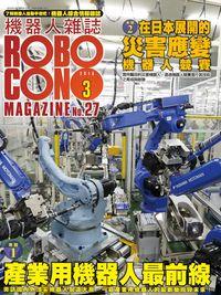 Robocon機器人雜誌 (國際中文版) [第27期]:產業用機器人最前線