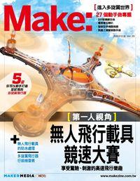 Make 國際中文版 [Vol. 20]:無人飛行載具競速大賽