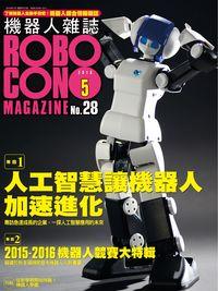 Robocon機器人雜誌 (國際中文版) [第28期]:人工智慧讓機器人加速進化
