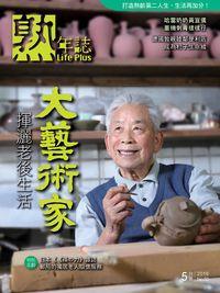 熟年誌 [第50期]:大藝術家 揮灑老後生活