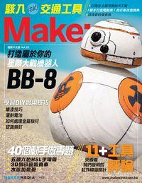 Make 國際中文版 [Vol. 22]:打造屬於你的BB-8