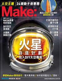 Make 國際中文版 [Vol. 23]:火星自造計劃 加入 DIY 太空專案