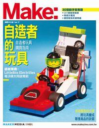Make 國際中文版 [Vol. 17]:自造者的玩具