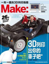 Make 國際中文版 [Vol. 18]:3D列印出你的車子吧