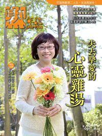 熟年誌 [第49期]:失去摯愛的心靈雞湯