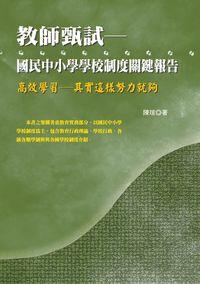 教師甄試:國民中小學學校制度關鍵報告