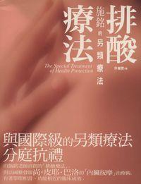 排酸療法:施銘的另類療法