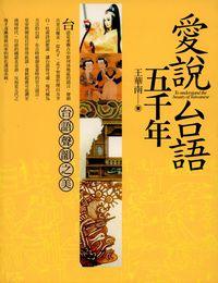 愛說台語五千年:台語聲韻之美