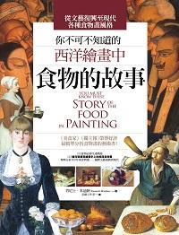 你不可不知道的西洋繪畫中食物的故事