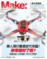Make 國際中文版 [Vol. 13]:無人飛行載具世代來臨 你準備好了嗎?