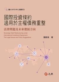 國際投資條約適用於主權債務重整:法律問題及未來改革方向