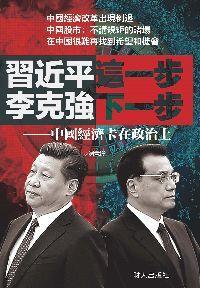 習近平這一步 李克強下一步:中國經濟卡在政治上