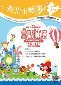 新北市藝遊 [2016年07月號]:2016新北市兒童藝術節 童話城堡