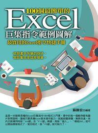 100個最簡單的Excel巨集指令範例圖解