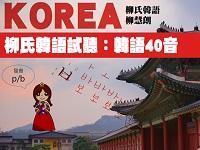 柳氏韓語試聽:韓語40音
