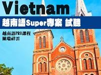越南語Super專案 試聽