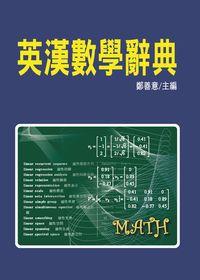 英漢數學辭典