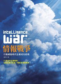 情報戰爭:行動網路時代企業成功密碼
