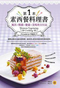 第1本素西餐料理書:風尚.精緻.健康.美味的100品