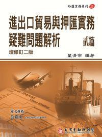 進出口貿易與押匯實務疑難問題解析. 貳篇