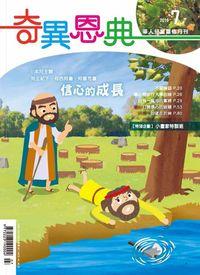 奇異恩典 [2016年07月號]:華人兒童靈修月刊:信心的成長