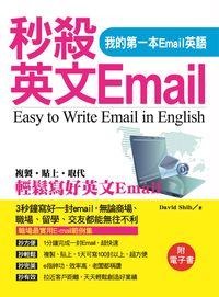 秒殺英文Email:我的第一本Email英語