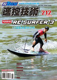 遙控技術 [第212期]:KYOSHO RC SURFER 3 1/5電動像真衝浪板