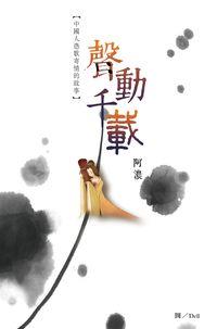 聲動千載:中國人憑歌寄情的故事
