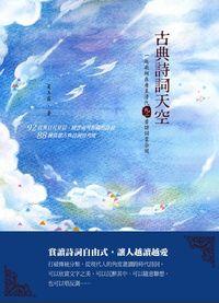 古典詩詞天空:一起飛翔在唐至清代九二首詩詞雲朵間