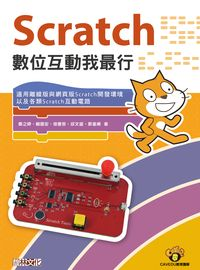 Scratch數位互動我最行