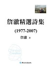 詹澈精選詩集(1977-2007)