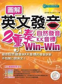 圖解英文發音2重奏 [有聲書]:自然發音、KK音標Win-Win