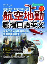 航空地勤的每一天 [有聲書]:職場口語英文