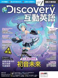 Discovery 互動英語 [第7期][有聲書]:初音未來