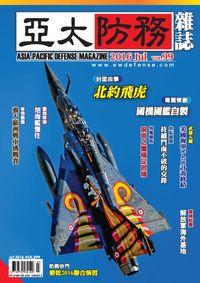 亞太防務 [第99期]:2016年北約老虎會