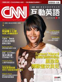 CNN互動英語 [第190期] [有聲書]:超模的無限伸展台 黑珍珠 娜歐蜜坎貝兒