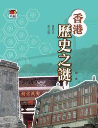 香港歷史之謎