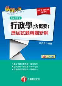 行政學(含概要)測驗式歷屆試題精闢新解