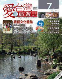 愛台灣旅遊誌 [第110期]:賽夏文化體驗