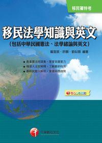 移民法學知識與英文(包括中華民國憲法、法學緒論與英文)