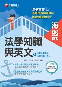 海巡法學知識與英文(包括中華民國憲法、法學緒論與英文)
