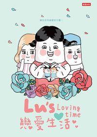 Lu's Loving time 戀愛生活