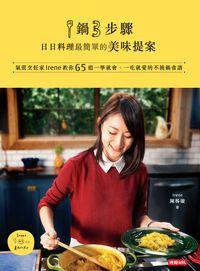 1 鍋3 步驟,日日料理最簡單的美味提案:氣質烹飪家Irene 教你65道一學就會、一吃就愛的不挑鍋食譜
