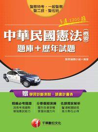 中華民國憲法(含概要)(題庫+歷年試題)